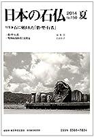日本の石仏 150 特集:石に刻まれた「僧・聖・行者」