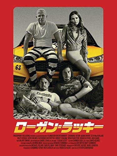 ローガン・ラッキー (字幕版)
