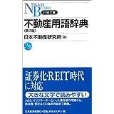 不動産用語辞典 (日経文庫)