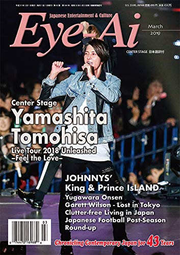 Eye-Ai [Japan] March 2019 (単号)