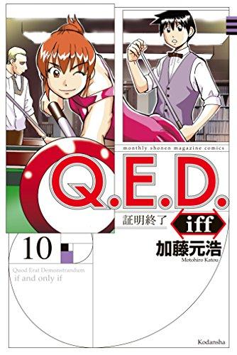 Q.E.D.iff -証明終了-(10) Q.E.D.iff ―証明終了― (月刊少年マガジンコミックス)