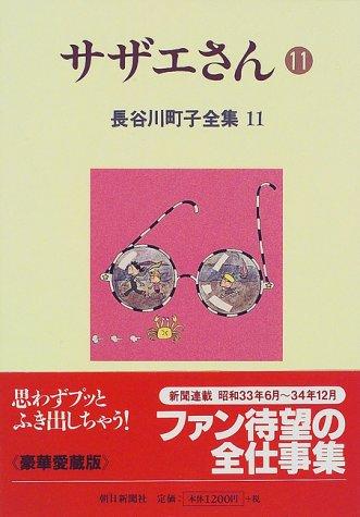 長谷川町子全集 (11)  サザエさん 11の詳細を見る
