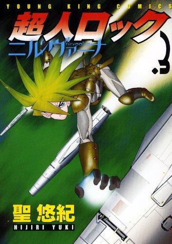 超人ロック ニルヴァーナ (3) (ヤングキングコミックス)の詳細を見る