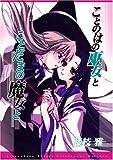 ことのはの巫女とことだまの魔女と 限定版 (IDコミックススペシャル 百合姫コミックス)