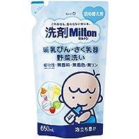 洗剤Milton(ミルトン) 哺乳びん?さく乳器?野菜洗い 詰め替え用 650ml