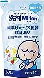Best 赤ちゃんの洗剤 - 洗剤Milton(ミルトン) 哺乳びん・さく乳器・野菜洗い 詰め替え用 650ml Review