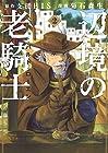 辺境の老騎士 バルド・ローエン 第2巻
