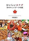 おいしいカナダ 幸せキュイジーヌの旅 Delicious CANADA Happy Cuisine Trip (天夢人)の表紙