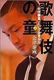 歌舞伎の童 「中村 獅童」という生き方