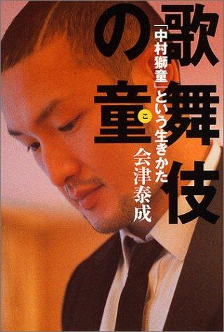 中村獅童、元読者モデルの女性と再婚