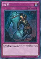 遊戯王カード EP15-JP073 恐撃(ノーマル)遊戯王アーク・ファイブ [EXTRA PACK 2015]