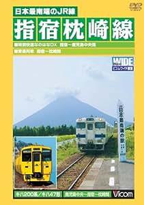 日本最南端のJR線 指宿枕崎線 鹿児島中央~枕崎間 [DVD]