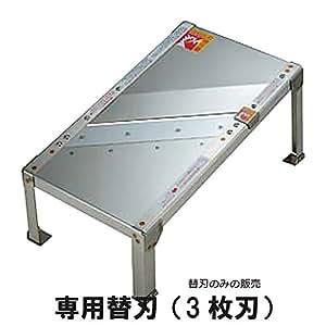 日本製 業務用 手動スライサー キャベリーナ KB-727 専用替刃(3枚刃) ※替刃のみの販売です。    [キャベツ・千切り・野菜スライサー・フードカッター]