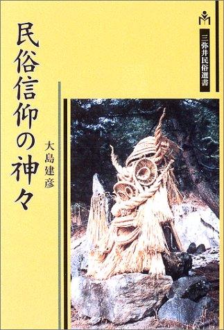 民俗信仰の神々 (三弥井民俗選書)