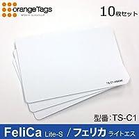 フェリカ ICカード (FeliCa Lite-S, フェリカライトエス) NFC Forum Type3 Tag 業務用, TS-C1-NFC(10枚)