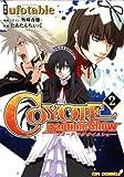 コヨーテラグタイムショー (2) (CR COMICS)