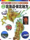 都道府県別日本の地理データマップ〈2〉北海道・東北地方