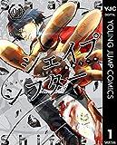 シェイプシフター 1 (ヤングジャンプコミックスDIGITAL)