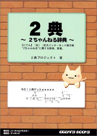 2典 ~2ちゃんねる辞典~