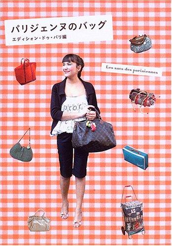 パリジェンヌのバッグ