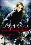 ブラッドウルフ [DVD]