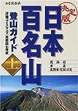 決定版 日本百名山登山ガイド〈上〉北海道・東北・北関東・尾瀬・日光