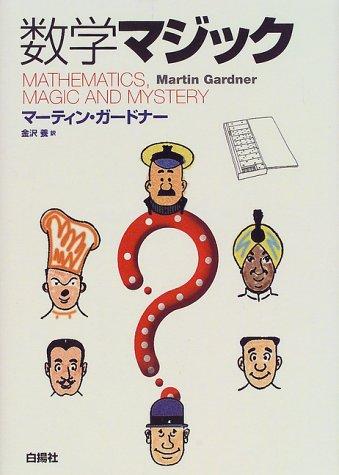 数学マジックの詳細を見る