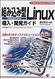 組み込み型Linux導入・開発ガイド (Compu books pro)
