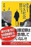 ホラーハウス社会 (講談社+α新書)