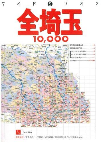 全埼玉10,000市街道路地図 (〔2006〕) (ワイドミリオン (72))