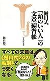 樋口式「頭のいい人」の文章練習帳 (宝島社新書)