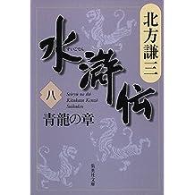 水滸伝 八 青龍の章 (集英社文庫)