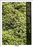 尾崎翠集成〈下〉 (ちくま文庫)