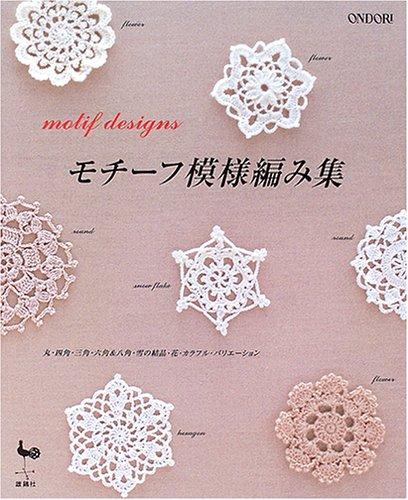 モチーフ模様編み集