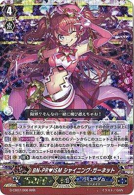 カードファイト!! ヴァンガードG/クランブースター第7弾/G-CB07/006 BN-PR?ISM シャイニング・ガーネット RRR