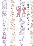 看護助手のナナちゃん 3 (ビッグコミックススペシャル)