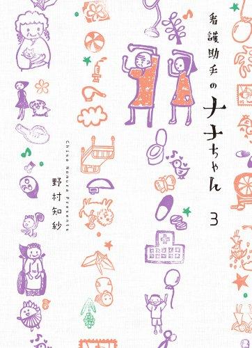 看護助手のナナちゃん 3 (ビッグコミックススペシャル)の詳細を見る