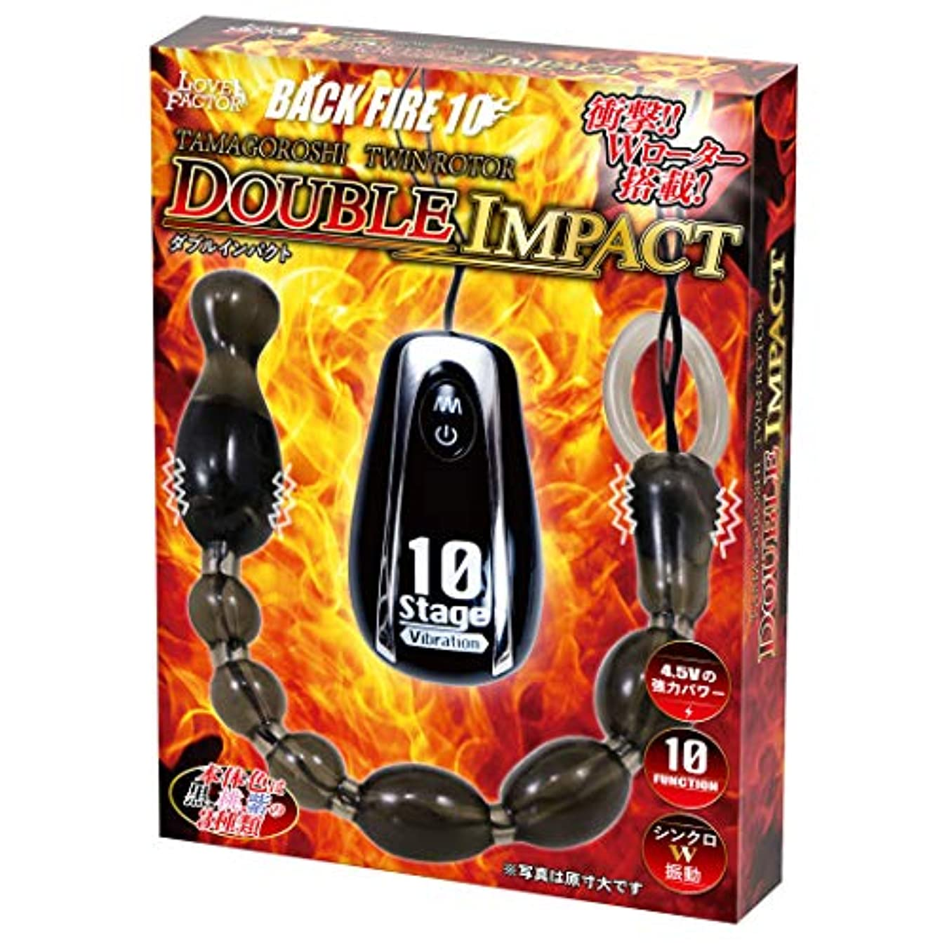 コンペ中に感染するBACK FIRE TAMAGOROSHIツインローターダブルインパクト黒 アナル拡張 アナル開発 プラグ SM調教 携帯式 野外プレー 男女兼用