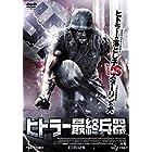 ヒトラー最終兵器 [DVD]