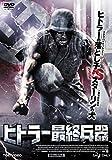 ヒトラー最終兵器[DVD]