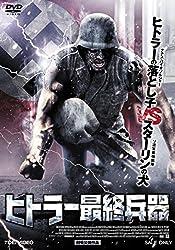 【動画】ヒトラー最終兵器
