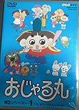 おじゃる丸 第2シリーズ(1) [DVD]