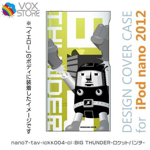 【nano7-ickk04cl:BIG THUNDER-ロケットパンチ-】 Tokyo Art VOX MIN★XAT CHOICE 【キッカワケイタ】 【クリアケースにポイントデザインタイプ】 iPod nano 第7世代専用 デザインケース iPod nano7th (2015年7月/2012年10月発売) 対応 デザインカバー P14Nov15