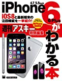 iOS8と最新端末の注目機能を一挙紹介! iPhone6/6 Plusがわかる本 アスキー書籍
