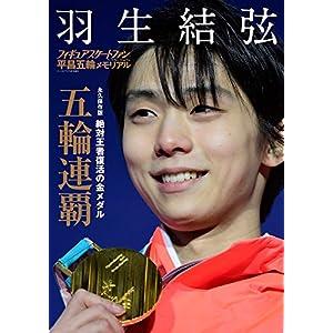 フィギュアスケートファン 平昌五輪メモリアル(羽生選手優勝号) (ナンクロプラザ増刊)