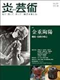 炎芸術 105―見て・買って・作って・陶芸を楽しむ 特集:金重陶陽