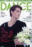 DANCE MAGAZINE (ダンスマガジン) 2010年 02月号