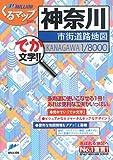 神奈川市街道路地図 (ミリオンくるマップmini) (商品イメージ)
