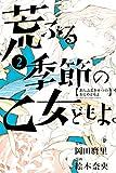 荒ぶる季節の乙女どもよ。(2) (週刊少年マガジンコミックス)