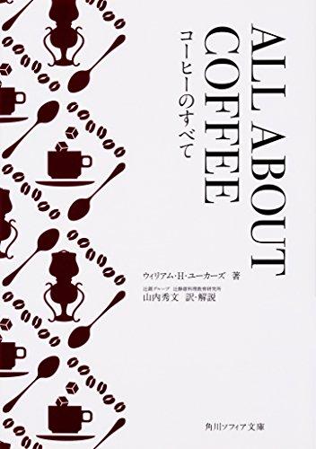 ALL ABOUT COFFEE コーヒーのすべて (角川ソフィア文庫)